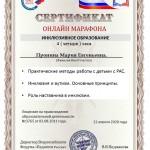 22.04.2020Сертификат Пронина М.Е.