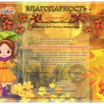 358_Благодарность куратору