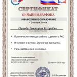 Сертификат Орлова В.И.
