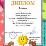диплом 17 ноября