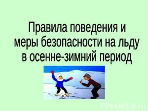 правила лёд